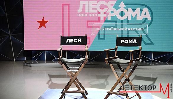 """Как продюсеры собираются искать новых актеров для сериала """"Леся+Рома"""""""