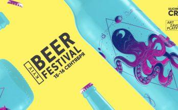 Хмельной сентябрь – на этих выходных пройдет Kyiv Beer Festival vol.3