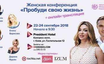 В Киеве пройдет конференция для женщин, которые хотят пробудить свою жизнь