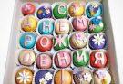 Особенности выбора печенья на день рождения