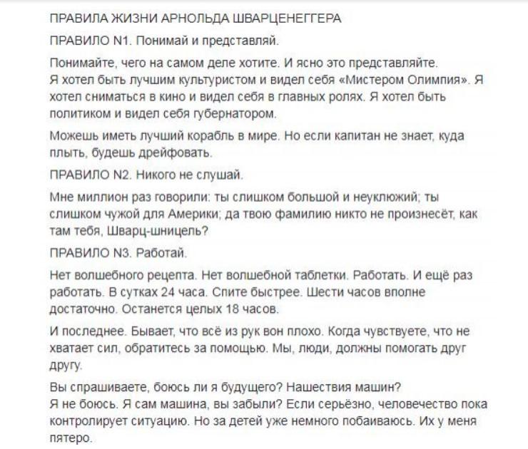 Детали визита Арнольда Шварценеггера в Киев