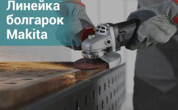 Обзор линейки болгарок Makita: какими бывают и их особенности