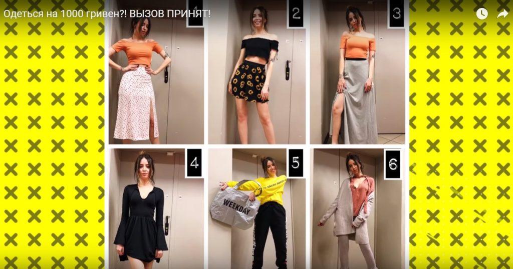 Стильный эксперимент: 6 образов от Нади Дорофеевой за 1000 гривен