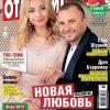 Певец Виктор Павлик со своей молодой невестой снялись для известного глянца