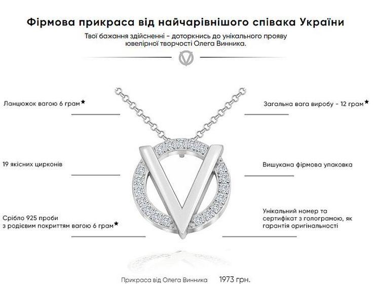 Певец Олег Винник презентовал ювелирное украшение для своих поклонниц