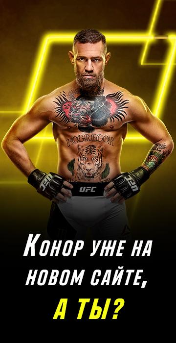 UFC ставки на Париматч