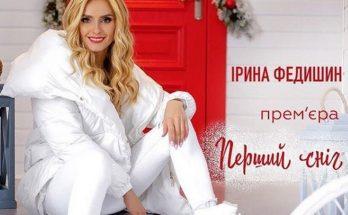 Ирина Федишин порадовала поклонников новогодним видео