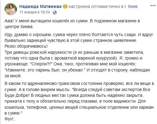 Надежду Матвееву обокрали