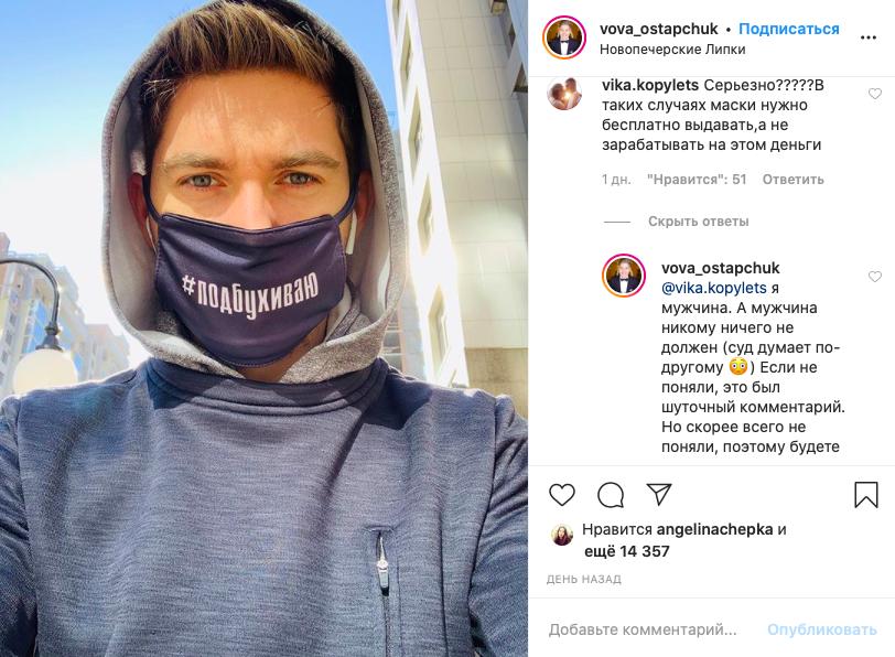 Владимир Остапчук в эпицентре очередного скандала