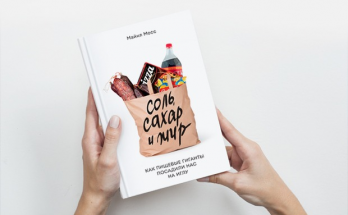 Худеем и меняем мировоззрение: книги о правильном питании, которые нужно прочесть каждому