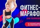 Ольга Полякова запускает 21-дневный марафон похудения