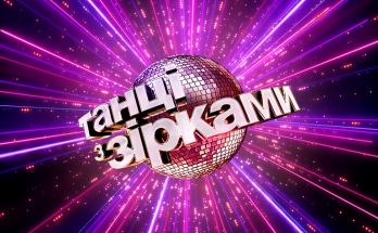 Dan Balan, Катя Осадчая, Мила Кунис и еще много знаменитостей: кто станет участниками нового сезона «Танці з зірками»