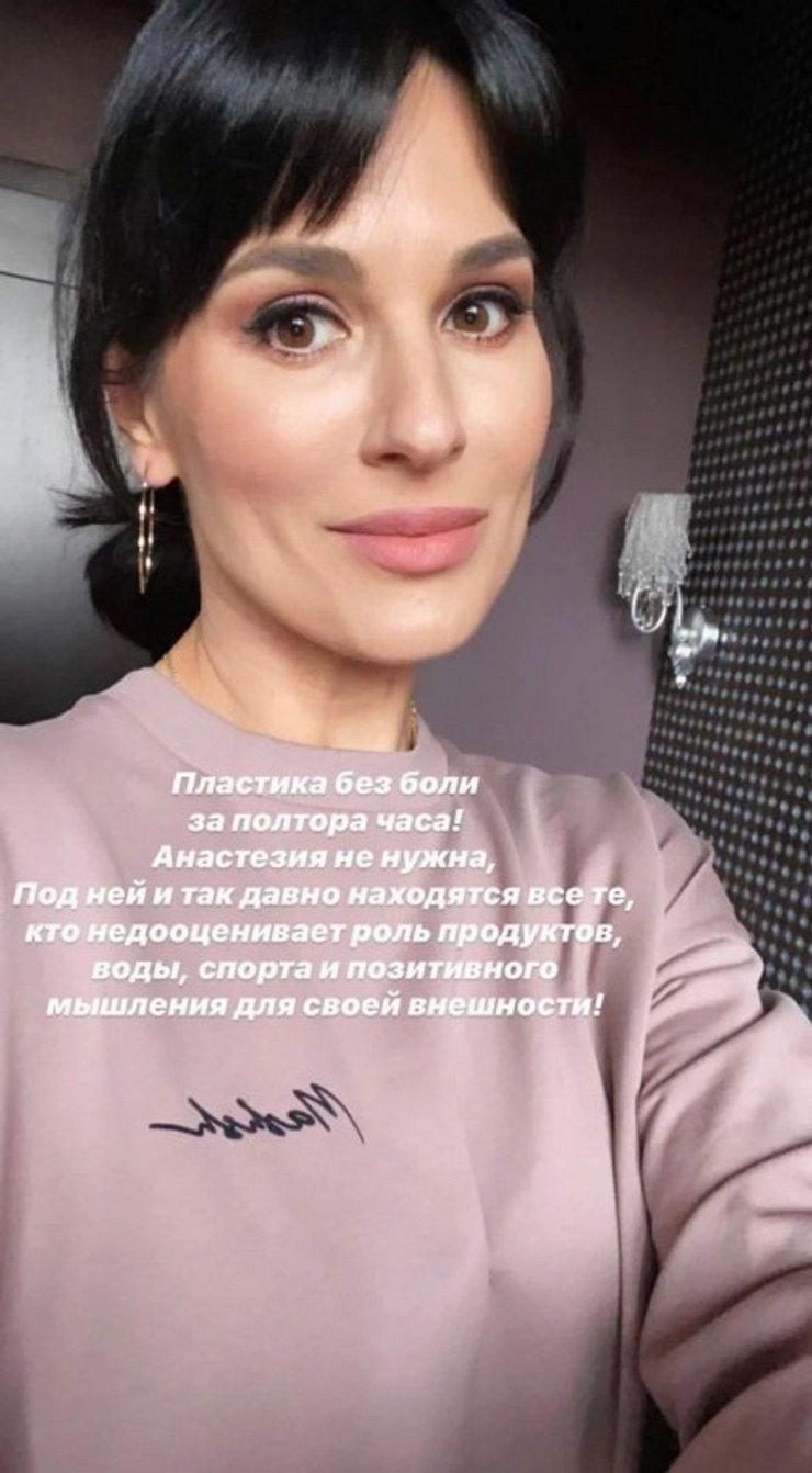 Маша Ефросинина отреагировала на критику относительно пластики