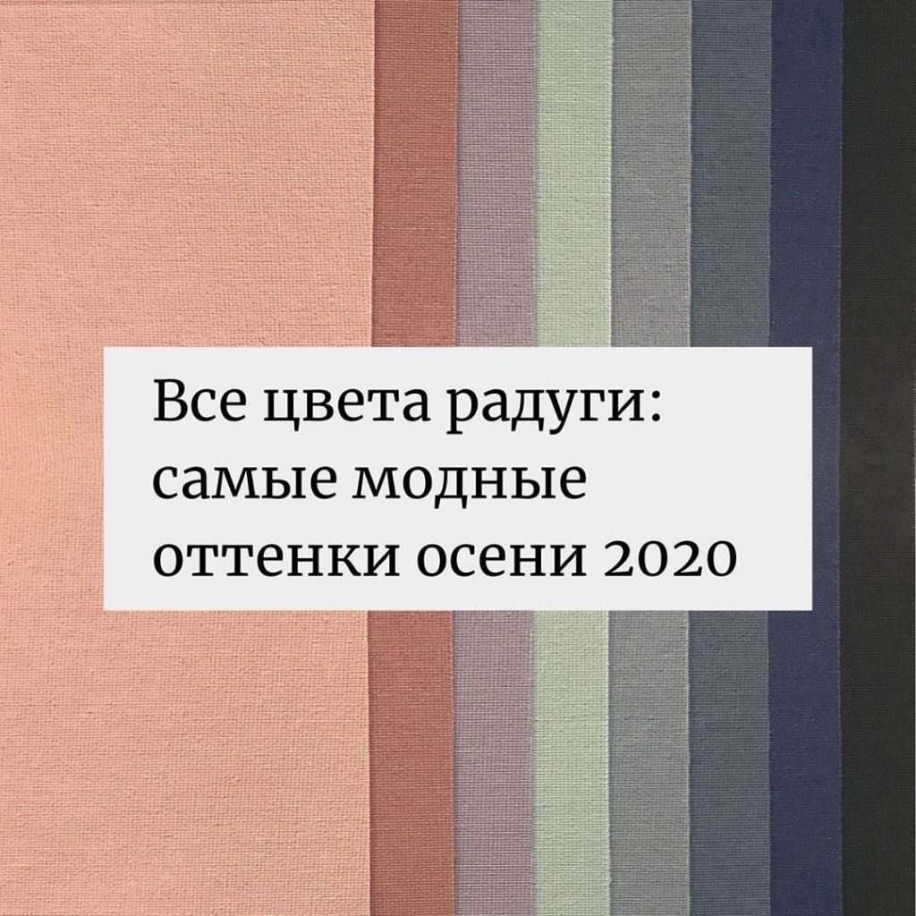 Андре Тан рассказал о самых модных цветах осени 2020