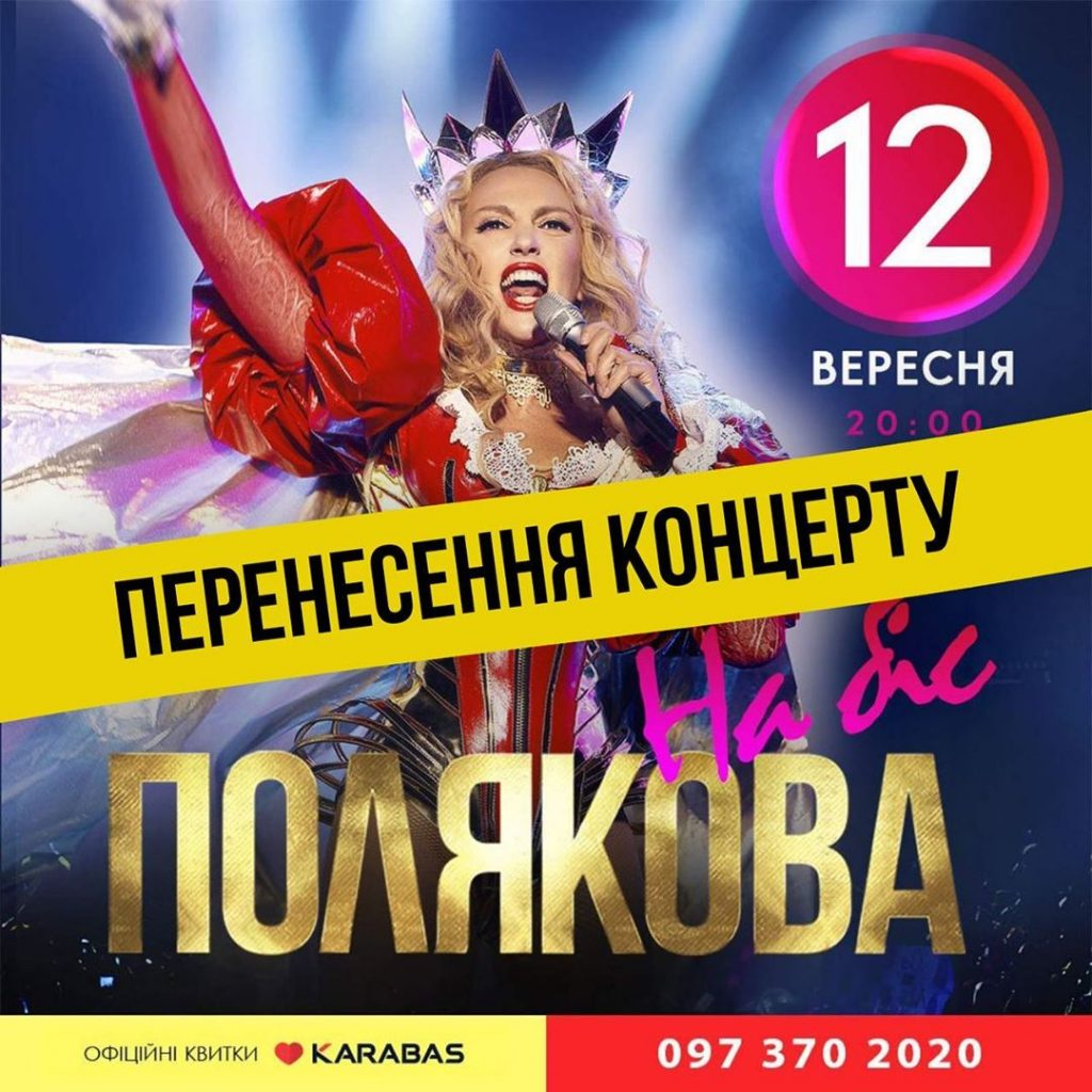 Оля Полякова опубликовала гневный пост о переносе ее концерта