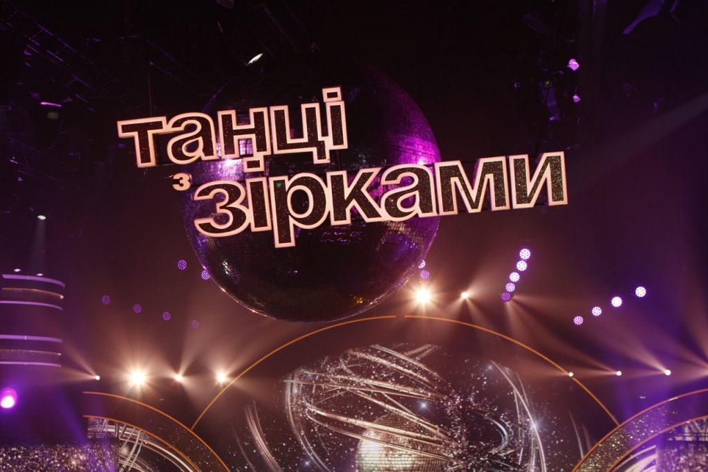 Чем запомнился девятый выпуск шоу «Танці з зірками»