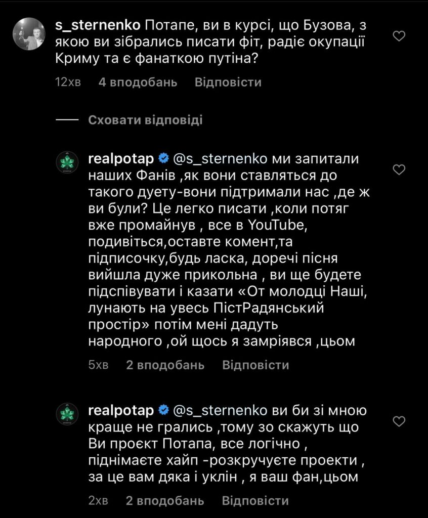 Скандал вокруг трека Потапа и Ольги Бузовой