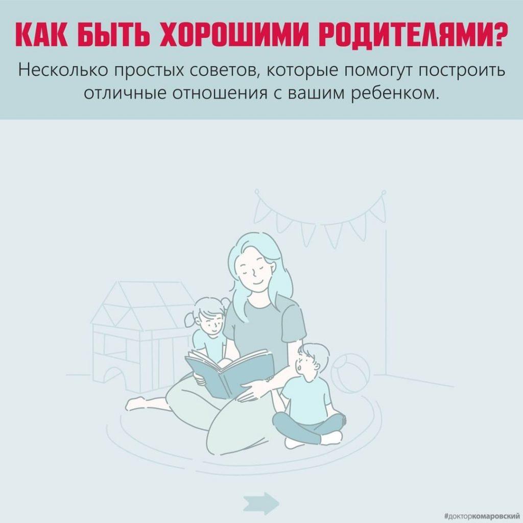 6 советов, как быть хорошими родителями от доктора Комаровского