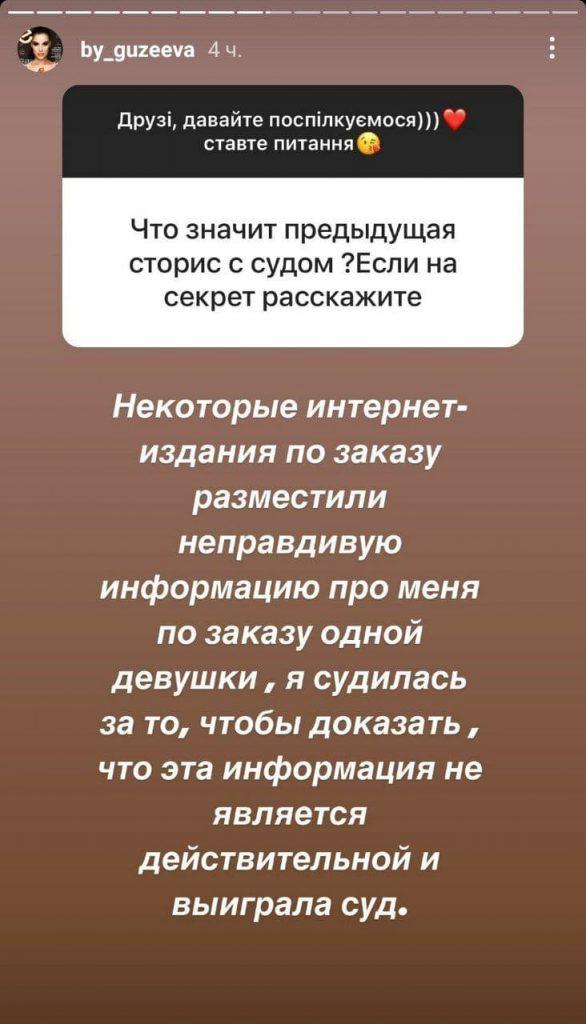 участницу «Холостяк-11» обвинили в оказании эскорт-услуг