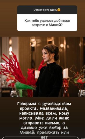 Юля Зайка вернулась на «Холостяк-11»