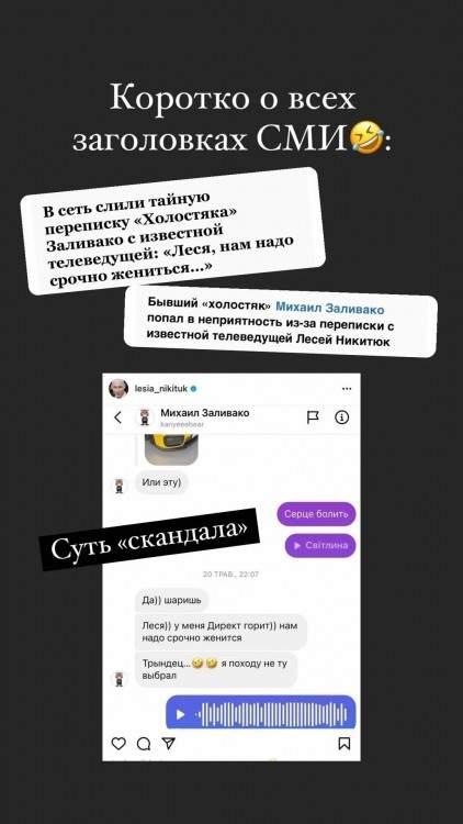 Анна Богдан прокомментировала «слитую» переписку Никитюк с Заливако