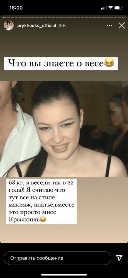Анастасия Приходько показала, как выглядела до похудения