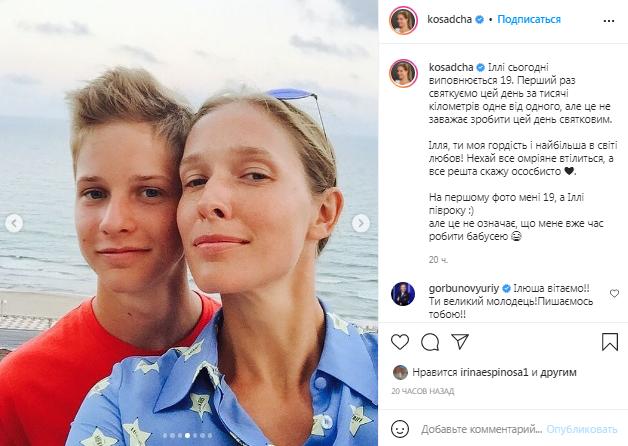 Катя Осадчая поздравила старшего сына с днем рождения, и показала его фото из детства