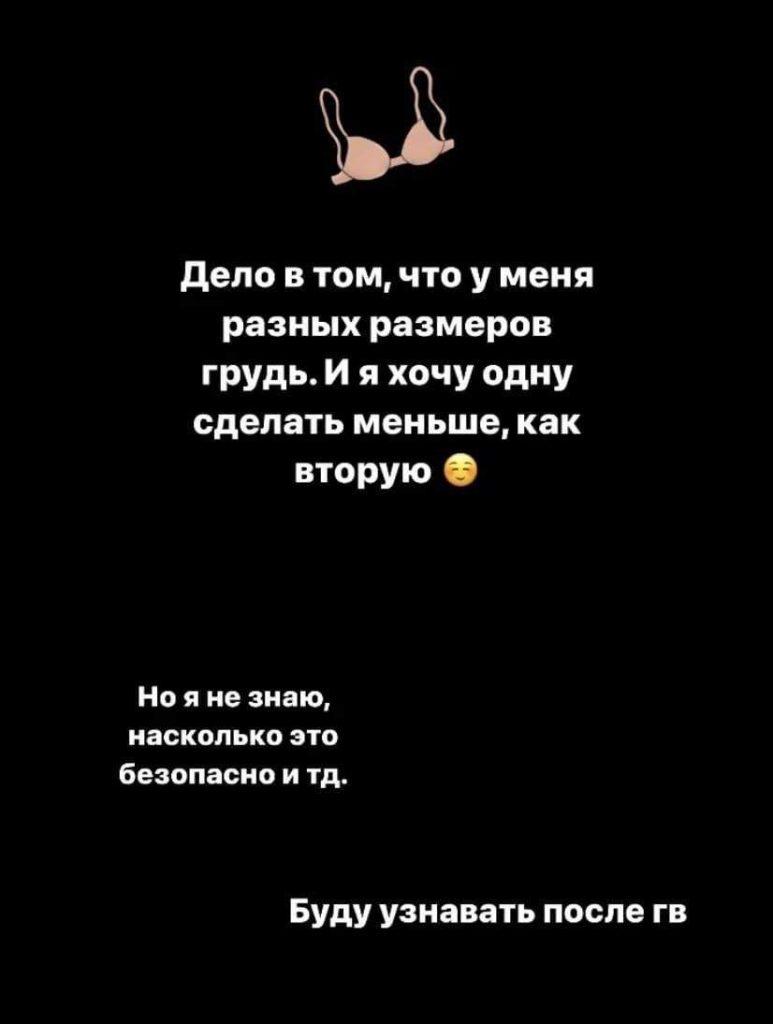 Жена Виктора Павлика хочет сделать пластику груди