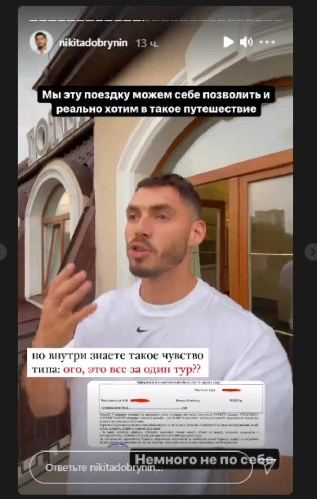 Никита Добрынин назвал сумму, которую потратил на отдых с семьей