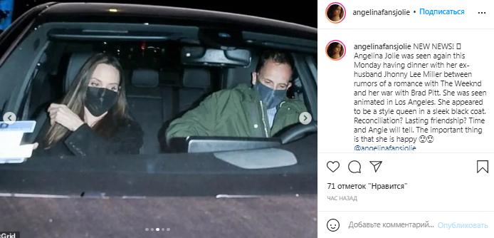 Анджелина Джоли была замечена в компании бывшего мужа