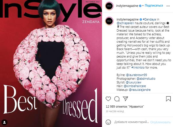 25-летняя Зендая стала лицом обложки глянца Instyle Magazine