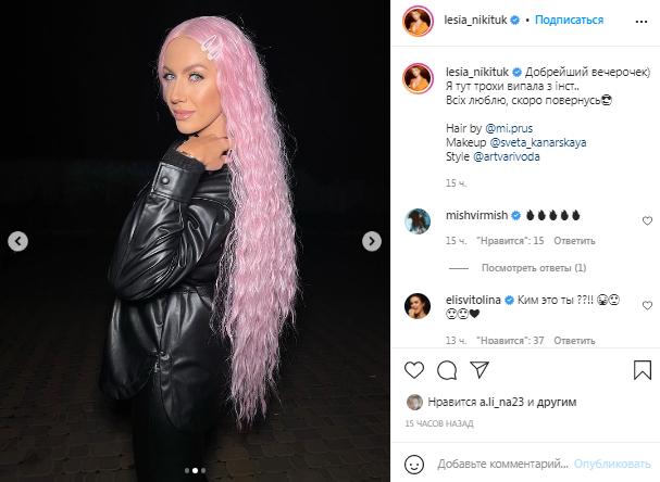 Леся Никитюк изменила имидж, и показала фото с розовыми волосами