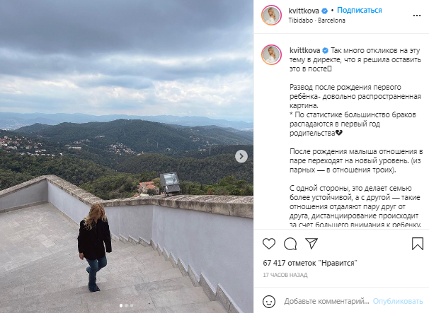Даша Квиткова заговорила о разводе